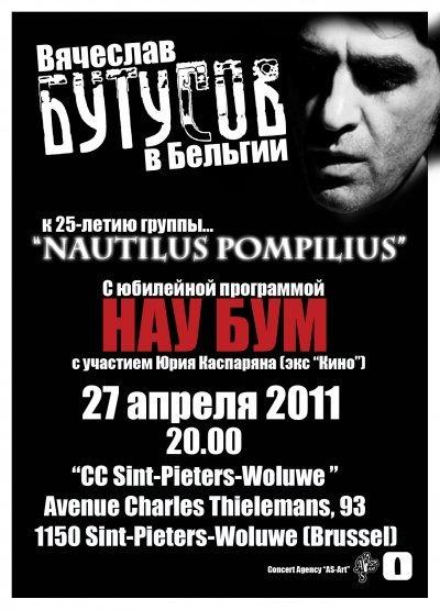 Вячеслав Бутусов в Бельгии 2011-02-15_butusov.preview